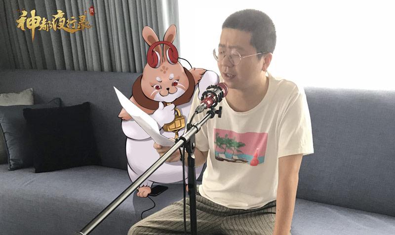 《神都夜行录》App Store独家首发!大咖李诞化身兔二爷!