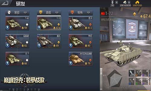 陆空对战来袭《巅峰坦克》第二次测试今日开启