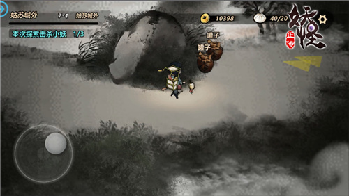 探索世道真相《妖怪正传》iOS版9月20日正式上线