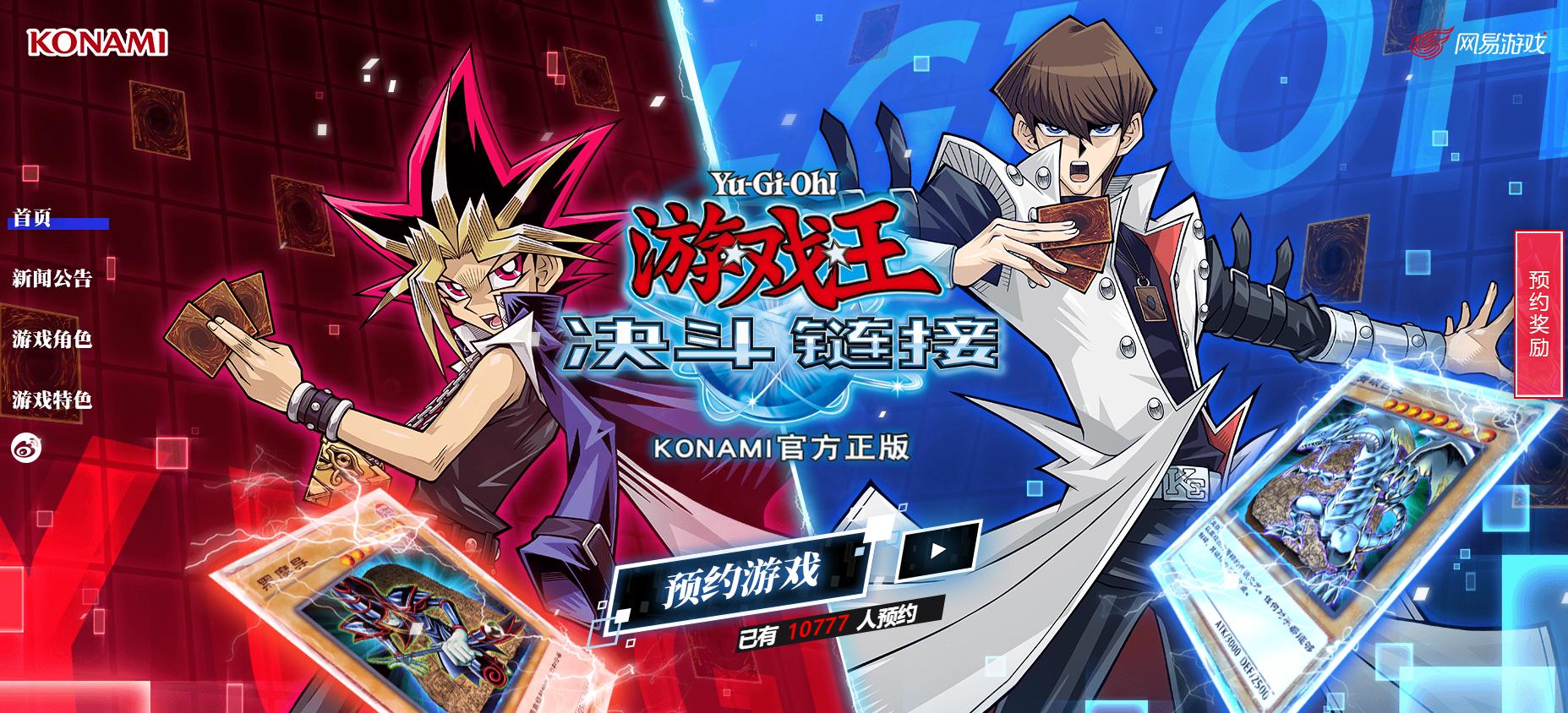 KONAMI公布《游戏王:决斗链接》进入中国 由网易代理国服!