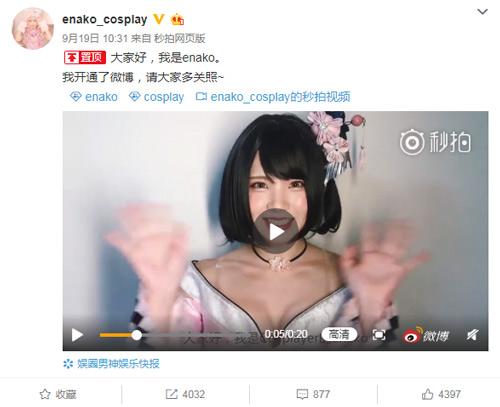 日本第一Coser开通微博 曾月入千万比肩艺人