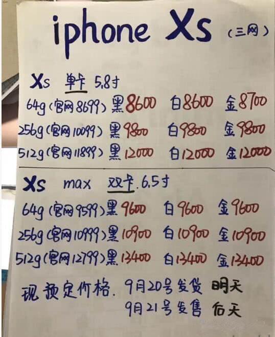 黄牛亏惨了?iPhone XS黄牛价暴跌 卖得比官网还便宜