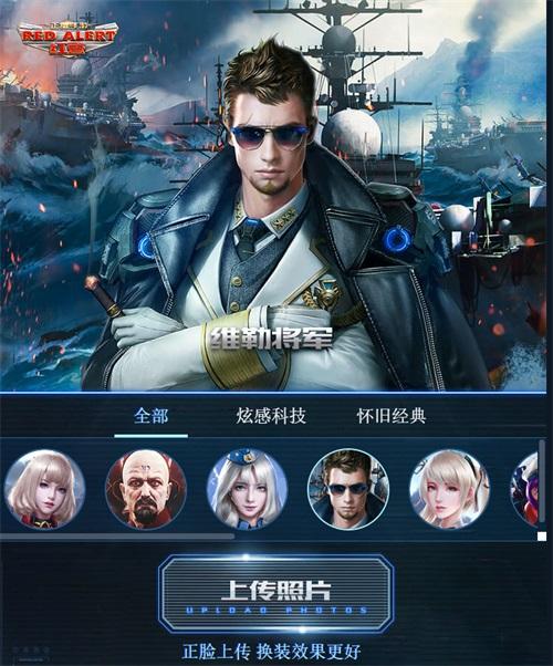 《红警OL手游》:一封来自未来的求救密函 请指挥官亲启