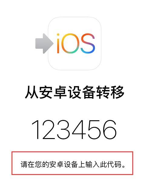 安卓手机内的资料如何转移到iPhone XS/XS Max?