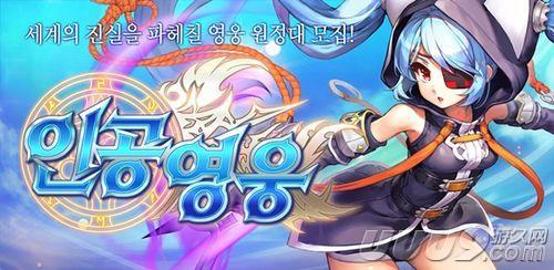 韩式动作MMO手游《人工英雄》安卓版上架