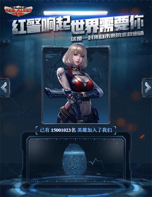 红警OL手游:一封来自未来的求救密函,请指挥官亲启