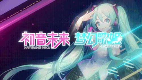 《初音未来:梦幻歌姬》9.26不删档 首次全球巡演即将开启