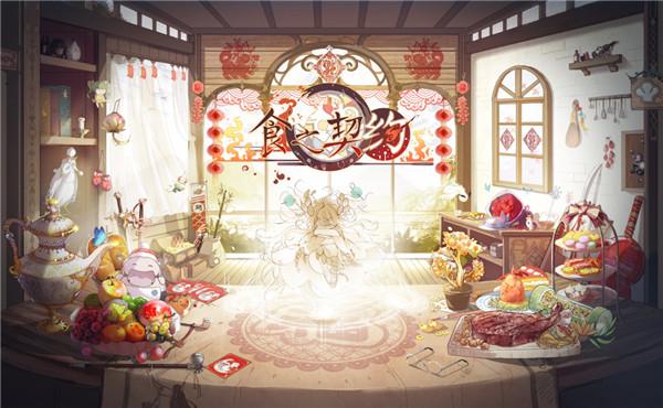 《食之契约》首登东京电玩展美食拟人理念受外媒齐赞