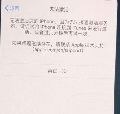 iPhone XS/XS Max无法激活怎么办?
