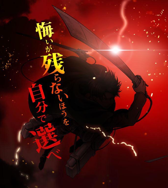 《进击的巨人》手游官网曝光 预计今年冬季推出