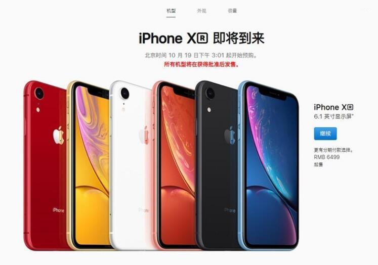 传和硕生产放缓:富士康将获得更多iPhone XR订单
