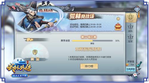 《武林外传手游》同福客栈资料片今日公测