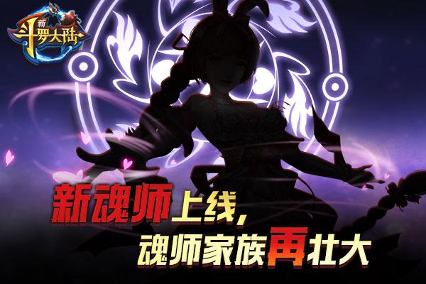 惊喜二连 《新斗罗大陆》新版本9.30上线