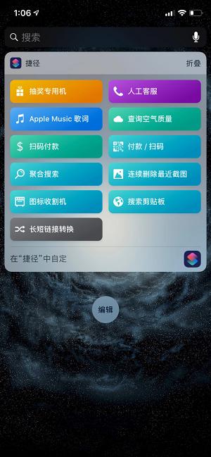 别忽略了 iOS 12 中最大的提升 | 有哪些方法可以快速启动「捷径」?