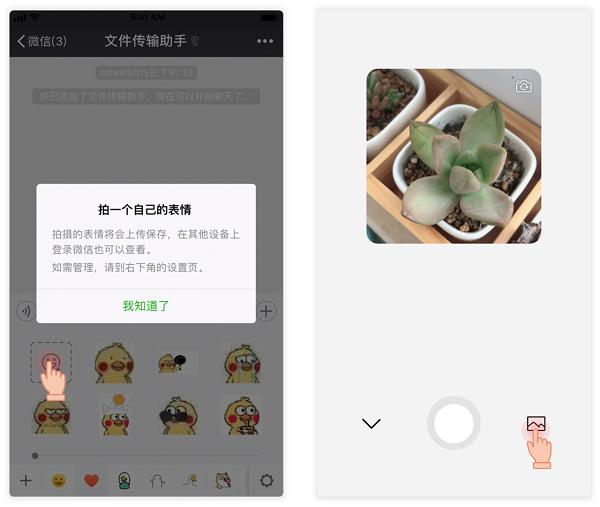 微信 6.7.3 更新 iOS 专属功能| 如何在微信内拍摄自定义表情包?