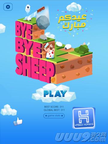 《逃吧绵羊》:带着羊群从刀口逃出生天