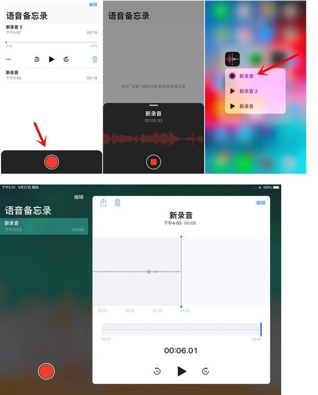 苹果iOS 12语音备忘录使用教程