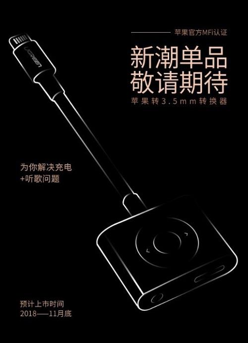 iPhone XS/XS Max 实现充电时听歌的 3 种方法