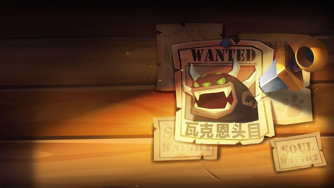 元气骑士喜提国庆新版本,悬赏玩法等你来捉拿!