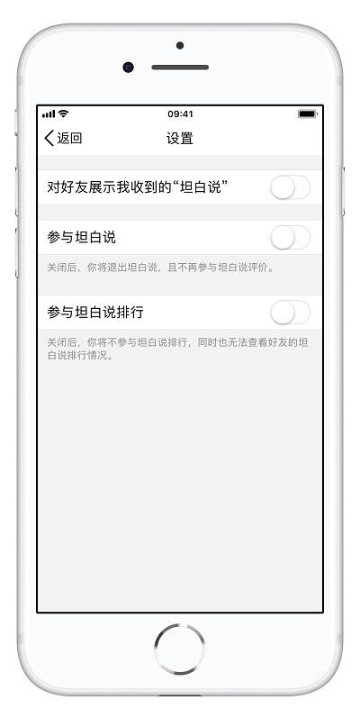 5 个方法教你如何剔除 iOS 版 QQ 的无聊功能