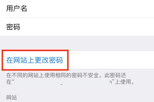 深入了解iOS 12新功能系列:密码那些事