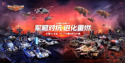 EA正版授权《红警OL》手游即将10月17日不删档开测