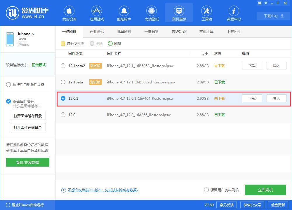 iOS12.0.1刷机_iOS12.0.1正式版刷机教程