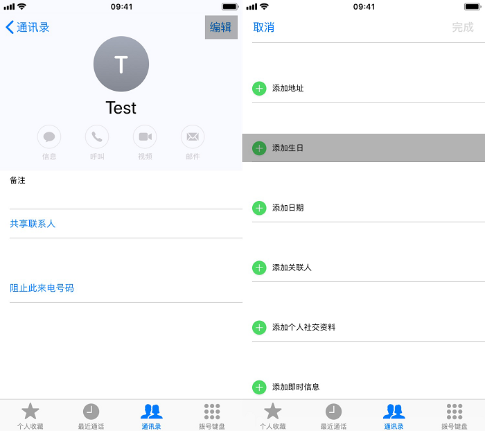 苹果实用技巧:如何在 iPhone XS/XS Max 中为亲人朋友添加农历生日提醒