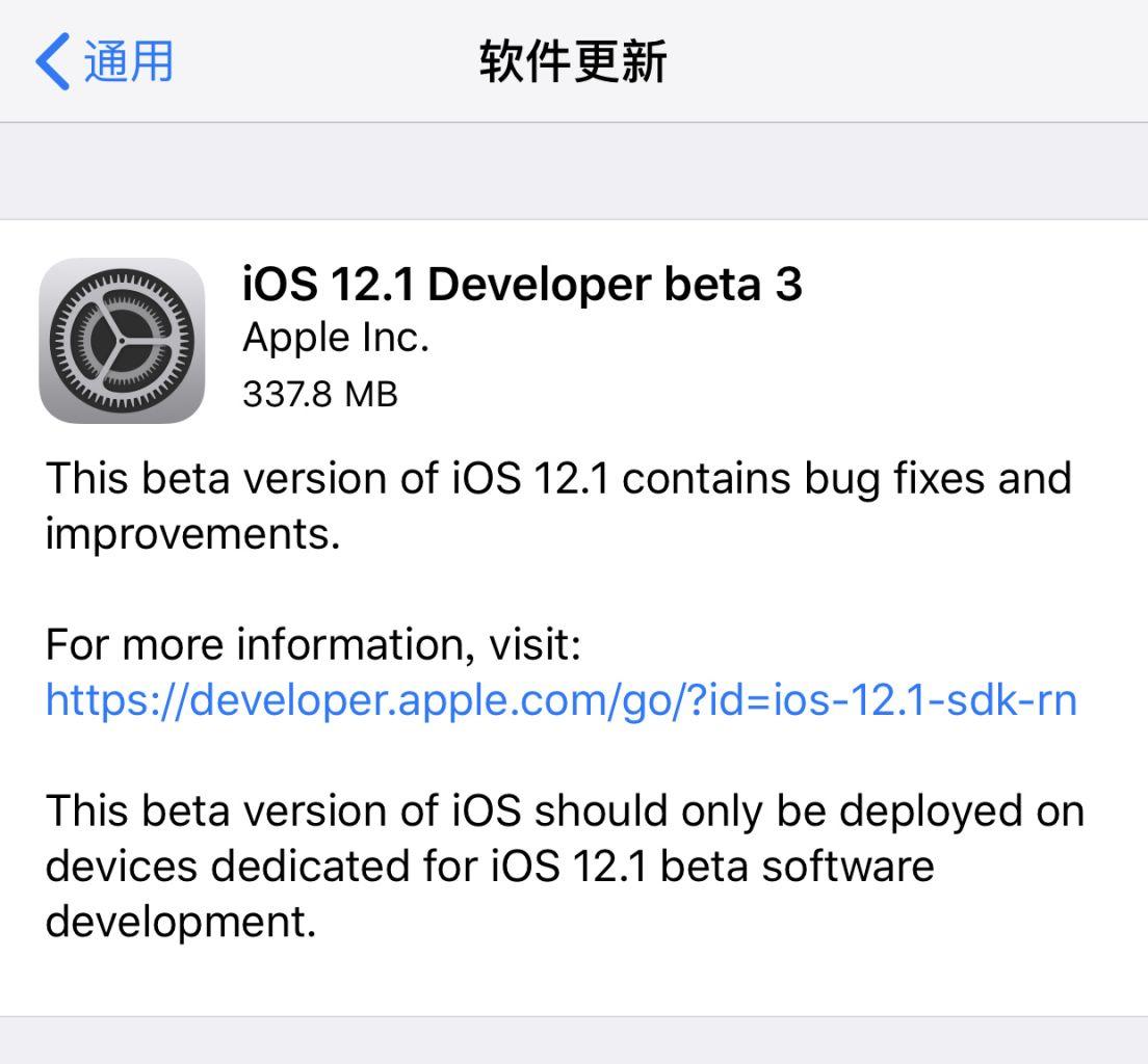 iOS 12.1beta3发布:继续提升性能、修复BUG