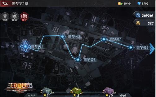 《生死狙击》手游冒险模式噩梦难度开启 超必杀技来助阵