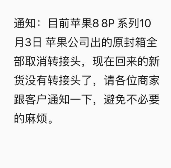不止iPhone XS,新出厂的iPhone 8/8P也将不附带耳机转接头
