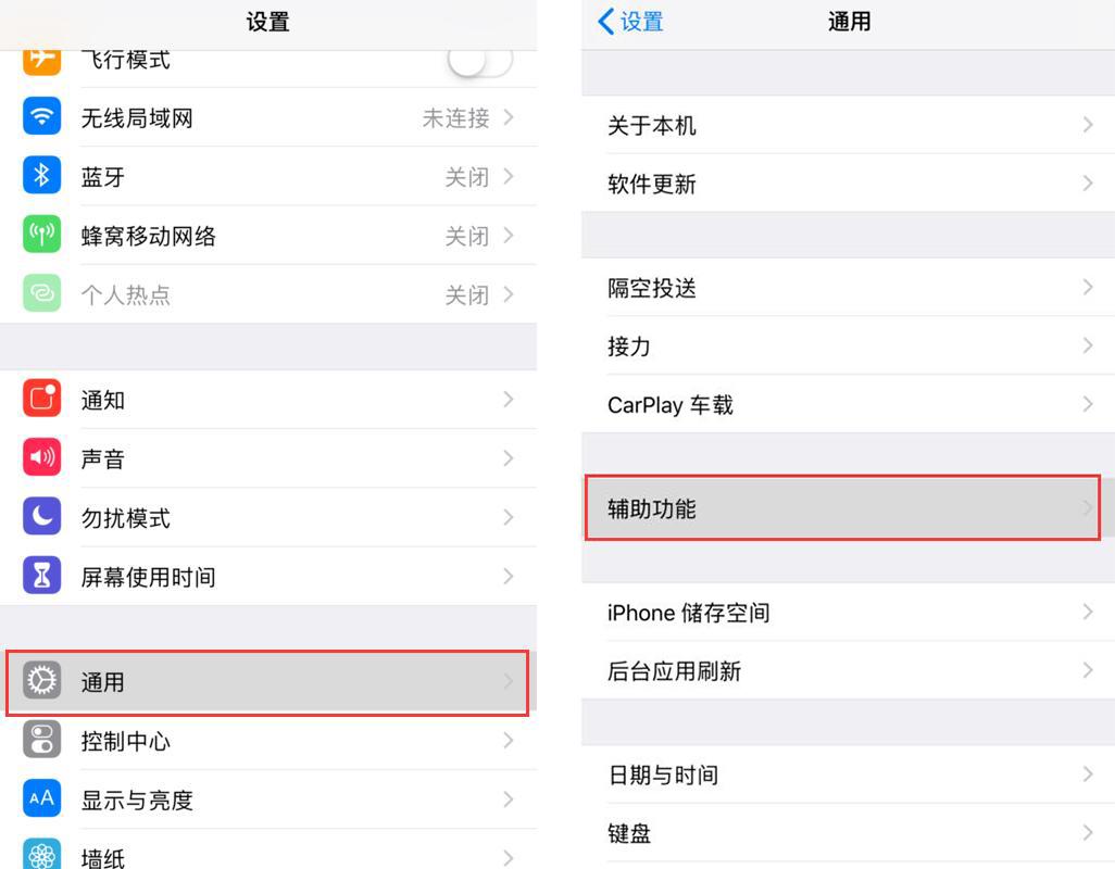 在iOS 12中开启小圆点:附带使用技巧