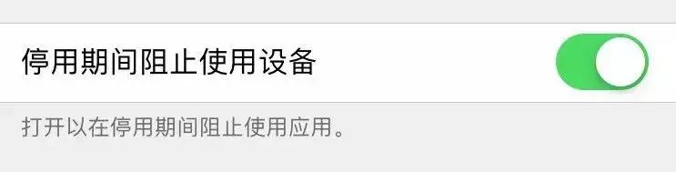 """iOS 12系统""""屏幕使用时间""""使用方法"""