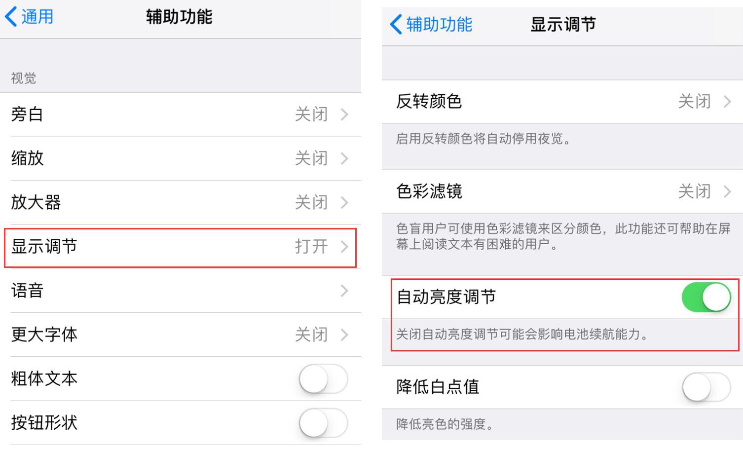 iOS 12自动亮度调节功能在哪?