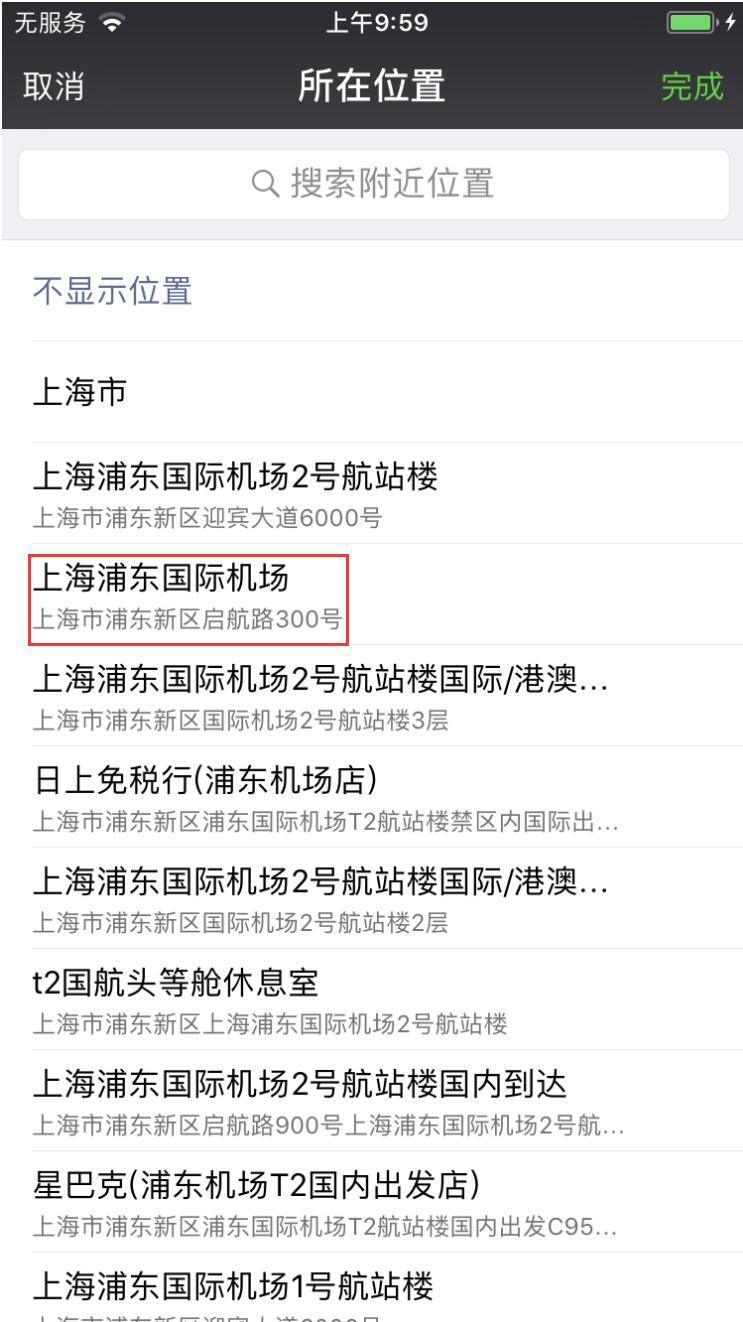iOS8,iOS9,iOS10,iOS11,iOS12不越狱修改定位教程