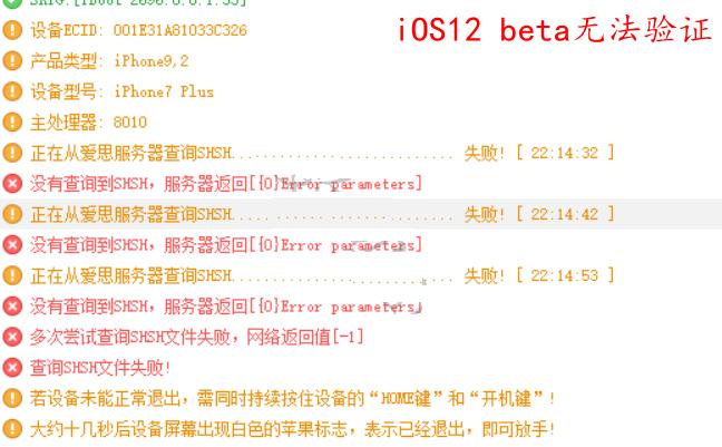 iOS12.0验证通道关闭了,iOS12.1还能降级至iOS12正式版吗?