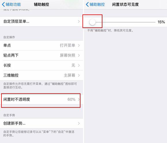 iPhone XS手机不越狱双击屏幕截屏教程