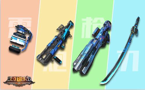 《生死狙击》手游机甲强化套装 磁轨套装登场