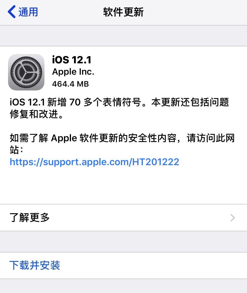 iOS12.1刷机_iOS12.1正式版刷机教程