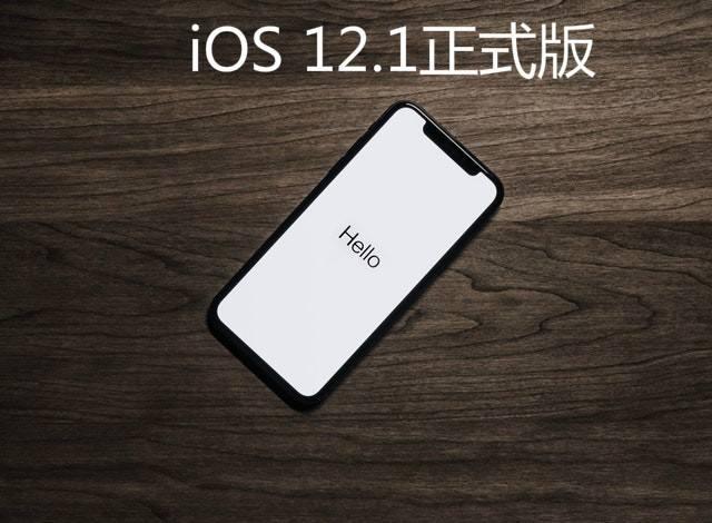 iOS12.1 beta版可以升级iOS12.1正式版吗?如何升级?
