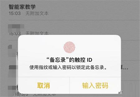 如何给iPhoneXR的备忘录上锁?