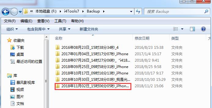 高版本备份文件全恢复到低版本系统设备教程