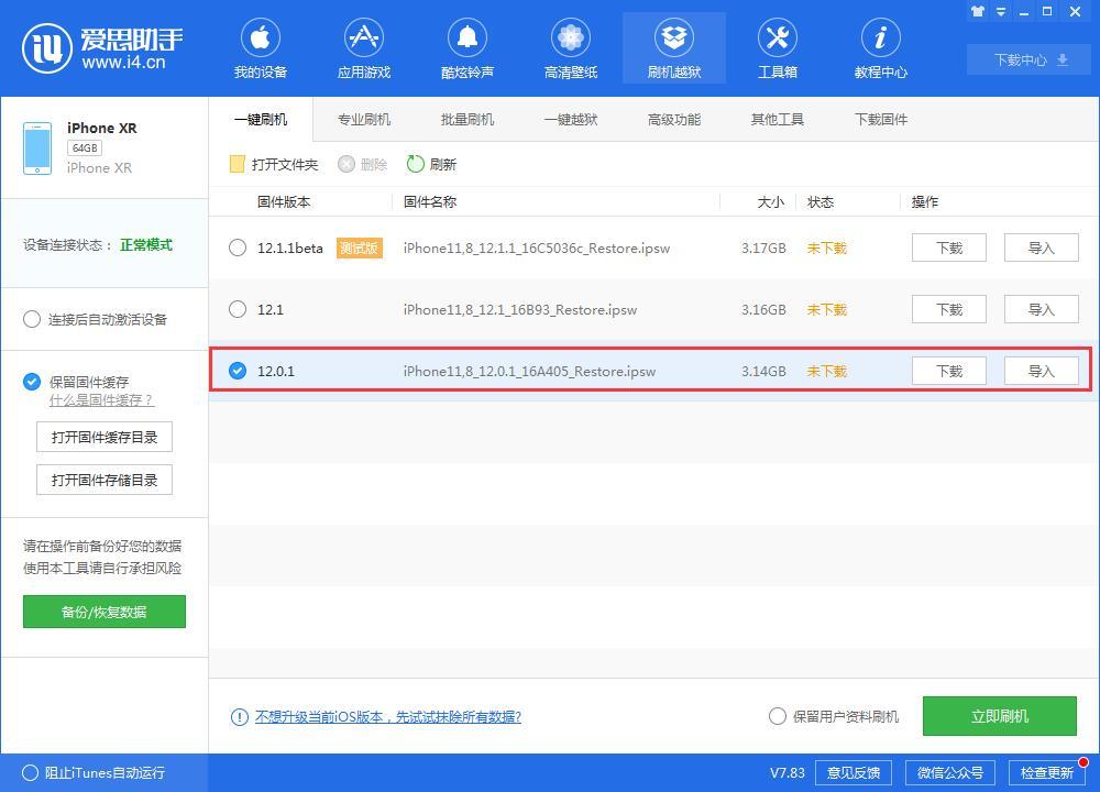 iOS12.1正式版怎么降级?iOS12.1正式版降级教程