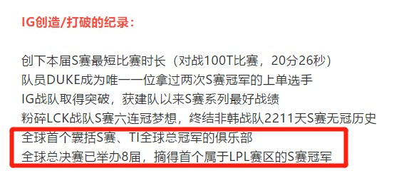 IG夺得《英雄联盟》S8总冠军:创造中国电竞历史