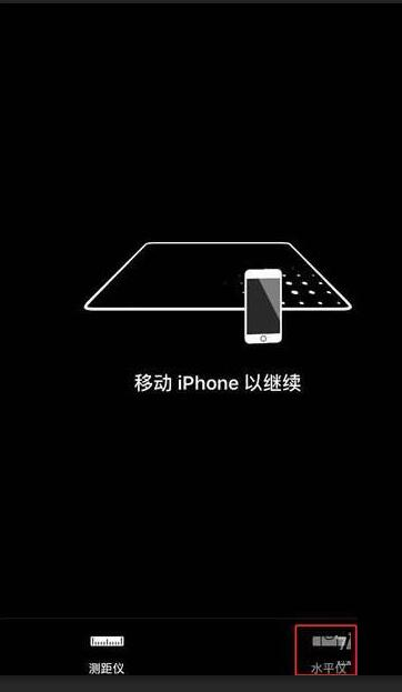 苹果iPhone XR水平仪使用方法