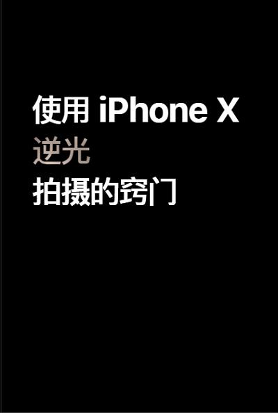 视频教程篇 | iPhone XS 的 6 个拍摄技巧窍门(一)