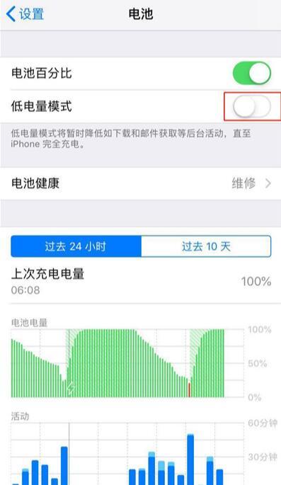 OLED屏费电?如何给iPhone XS/XS Max开启省电模式?
