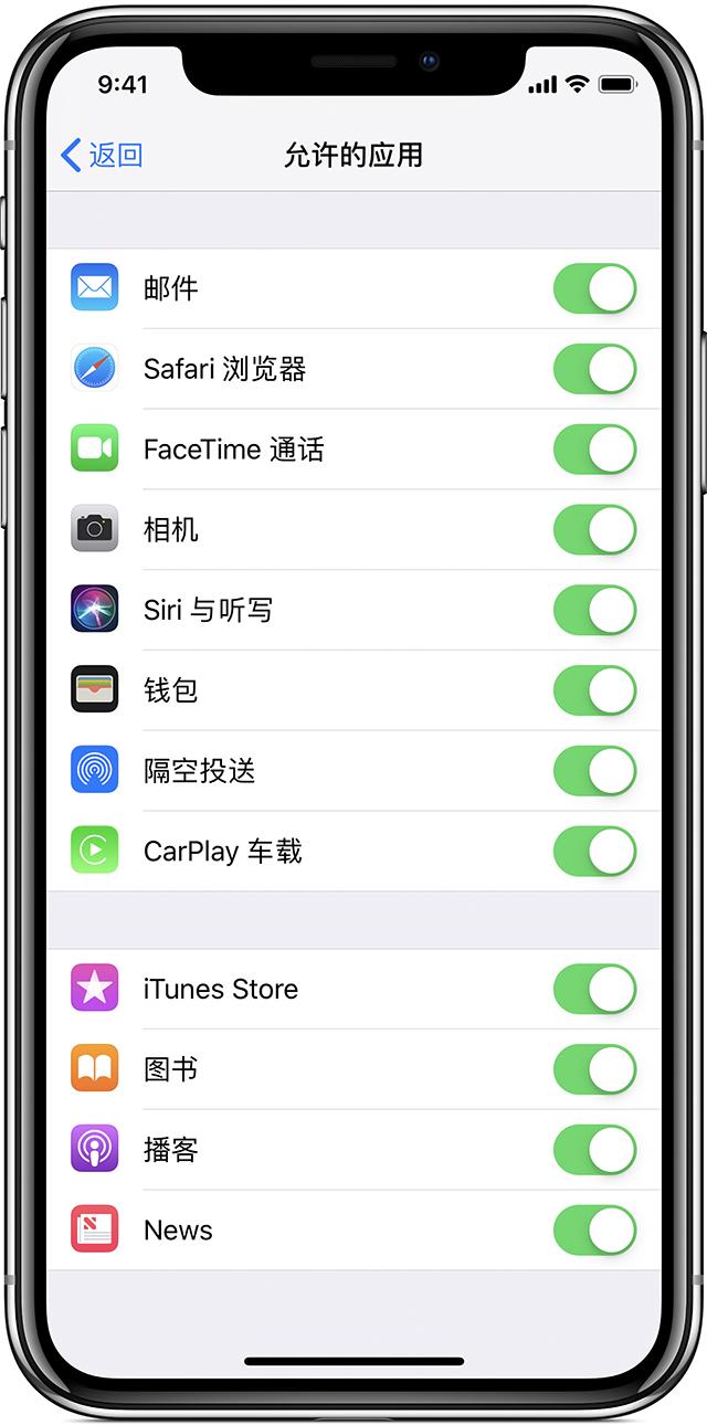iPhone 隐藏的应用图标如何找回?