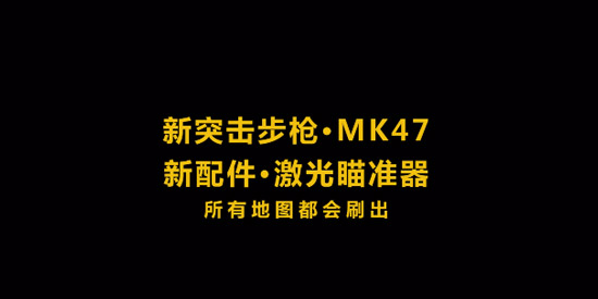 刺激战场新版本爆料 MK47携近战神器登陆