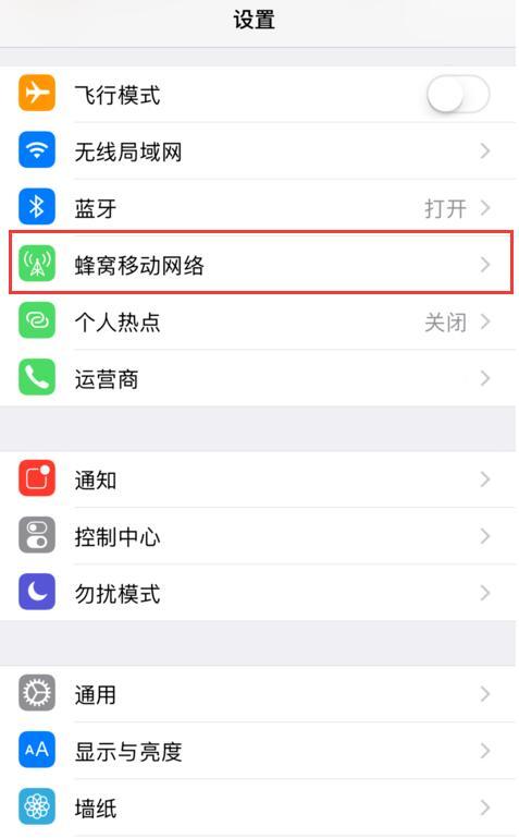 iPhone XR 新下载的应用无法访问网络的解决办法